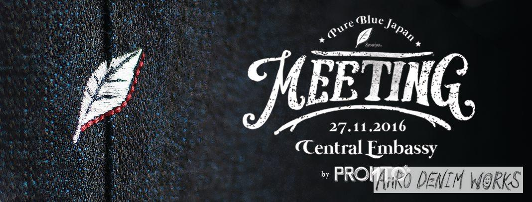 PRONTO DENIM MEETING2016