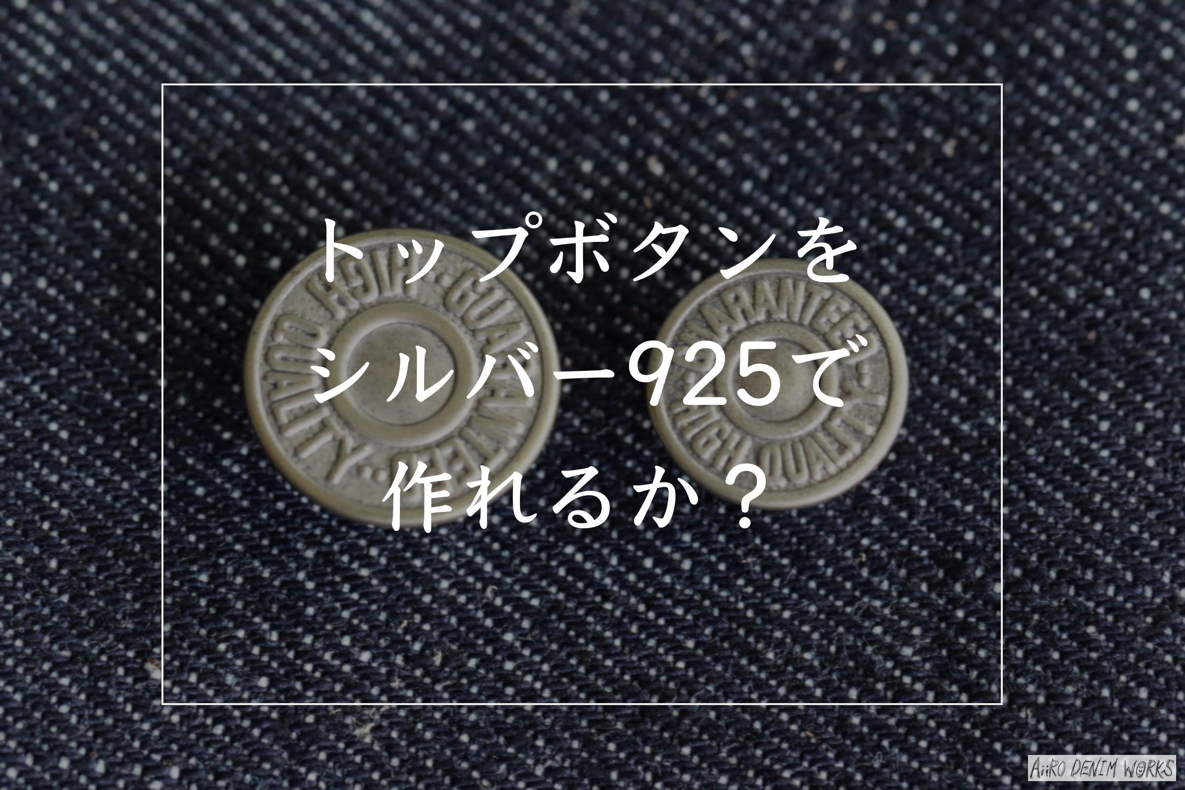 ジーンズのトップボタン