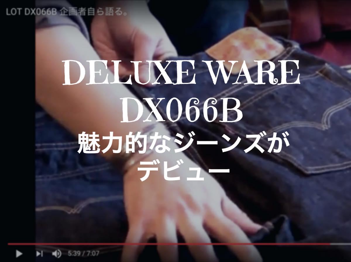 デラックスウエア ジーンズDX066B