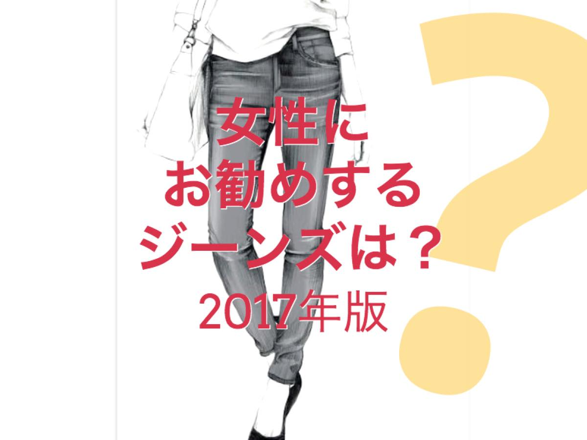 女性にオススメのジーンズ