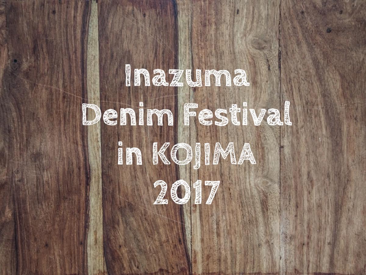 稲妻デニムフェス児島2017