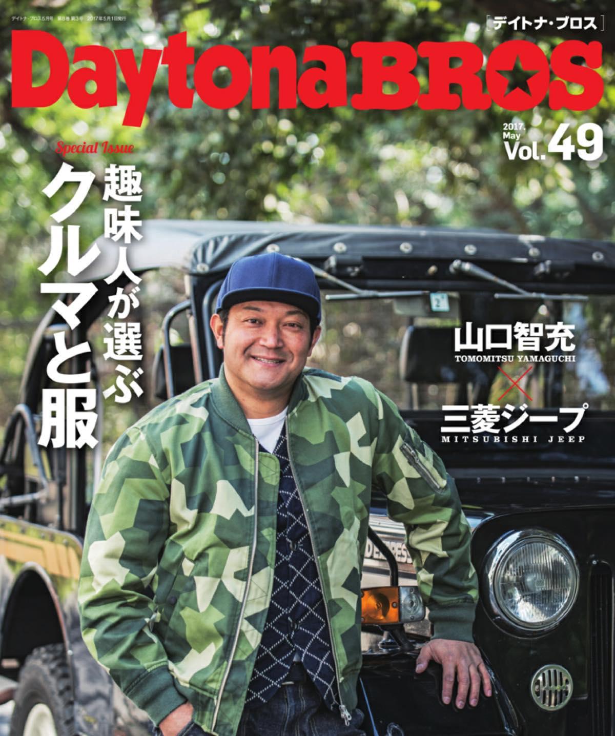 [Daytona BROS] Vol.49(2017年5月号)