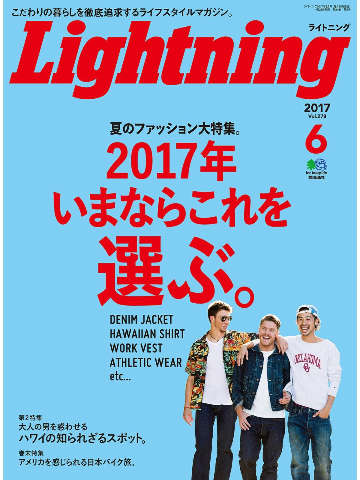 ライトニング 2017年6月号 Lightning/エイ出版