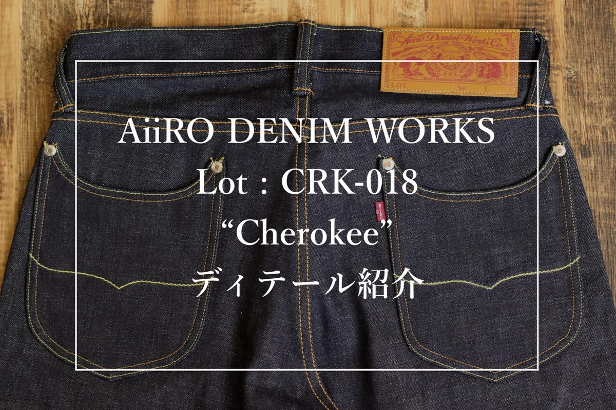 AiiRO DENIM WORKS CRK-018