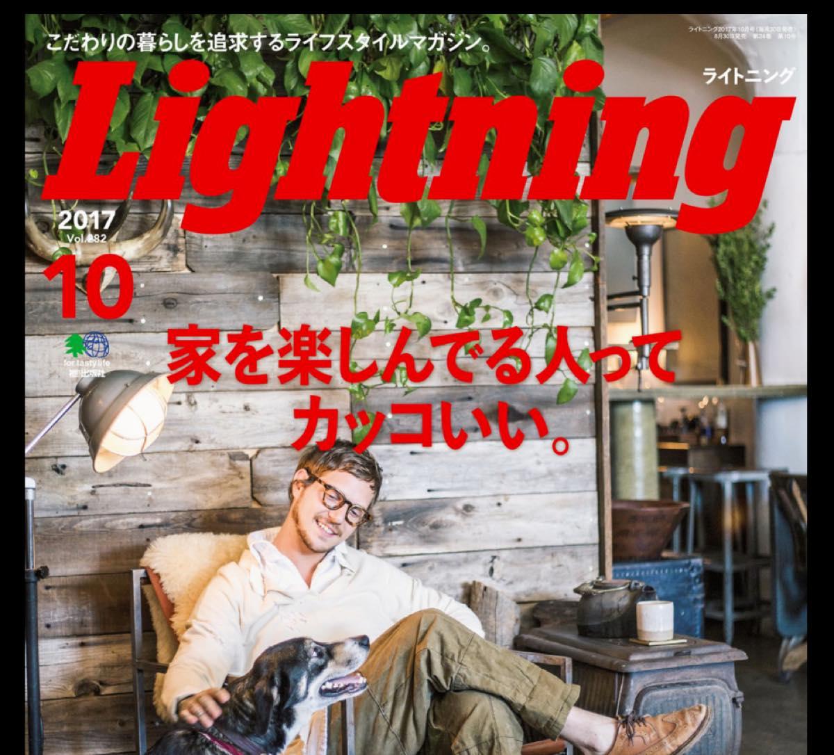 ライトニング2017年10月号