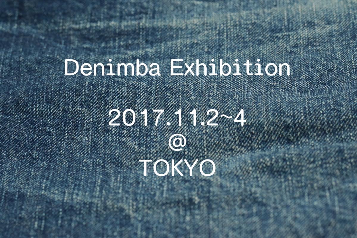 denimba展 2017東京