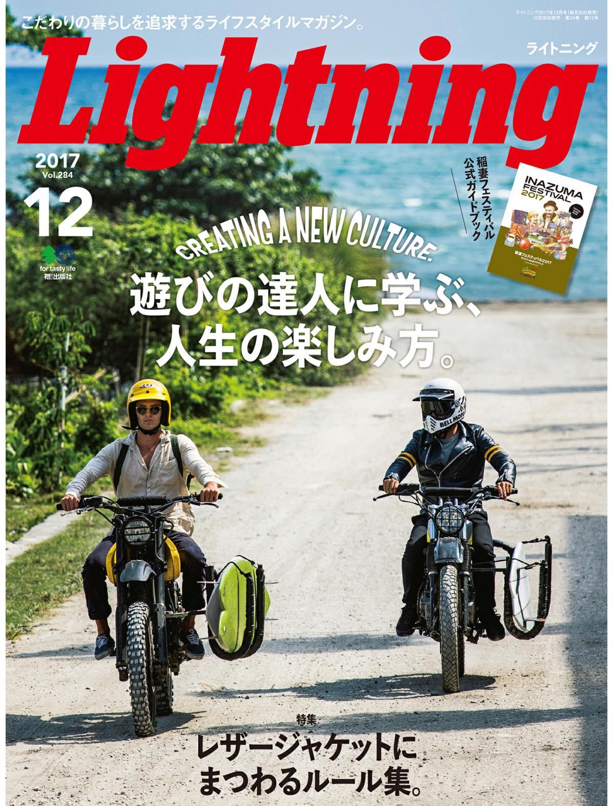 ライトニング2017年12月号 vol.284