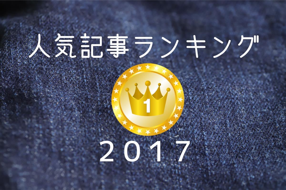 人気記事ランキング2017