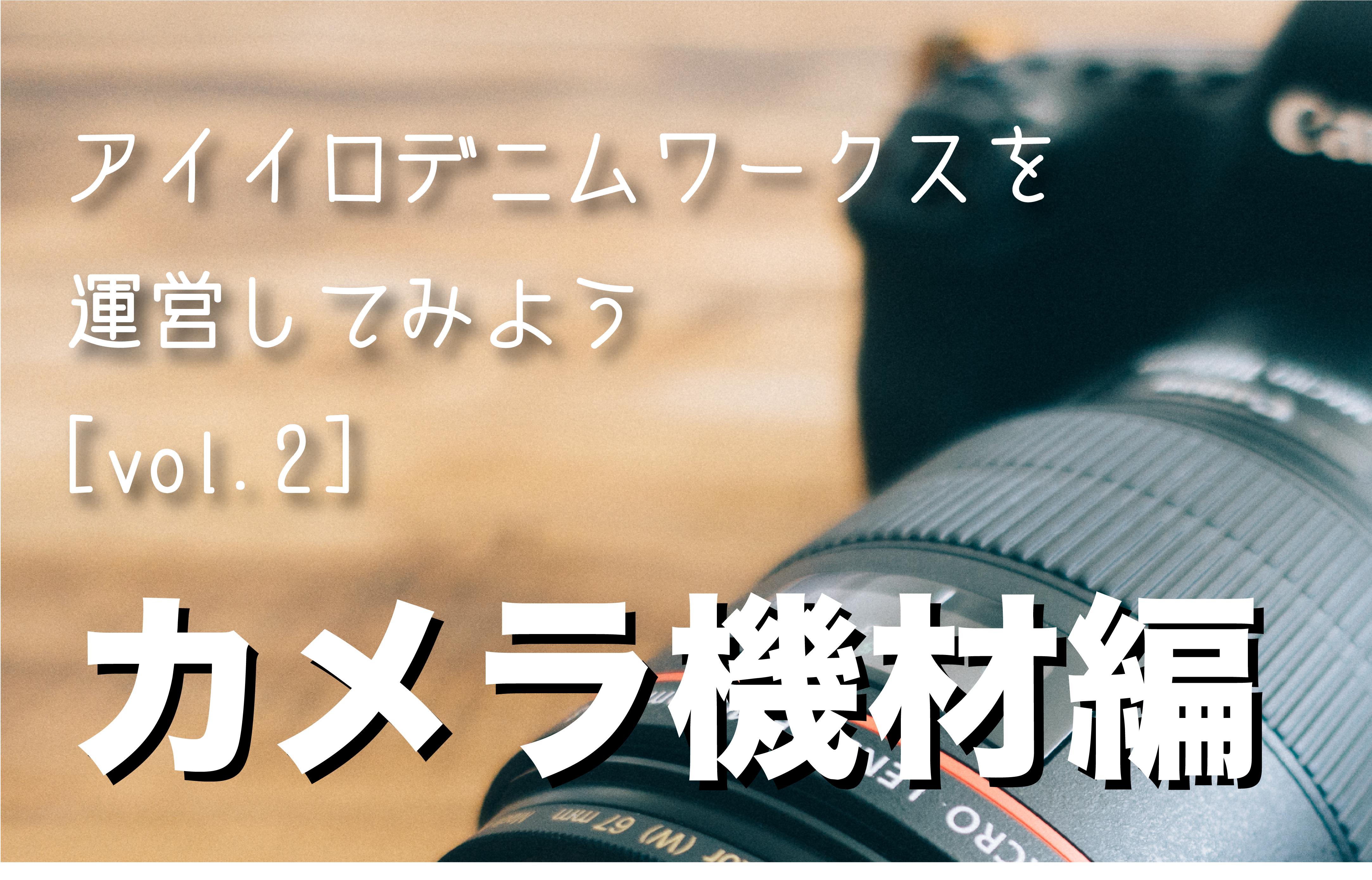 カメラとレンズ機材