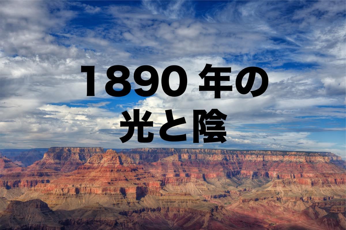 1890年