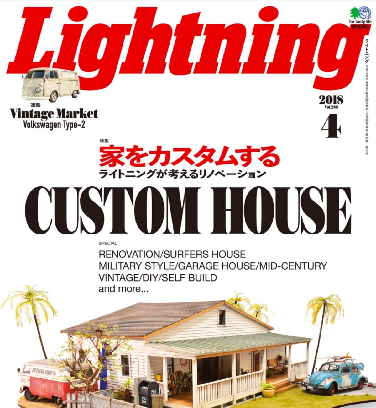 Lightning/ライトニング 2018年4月号