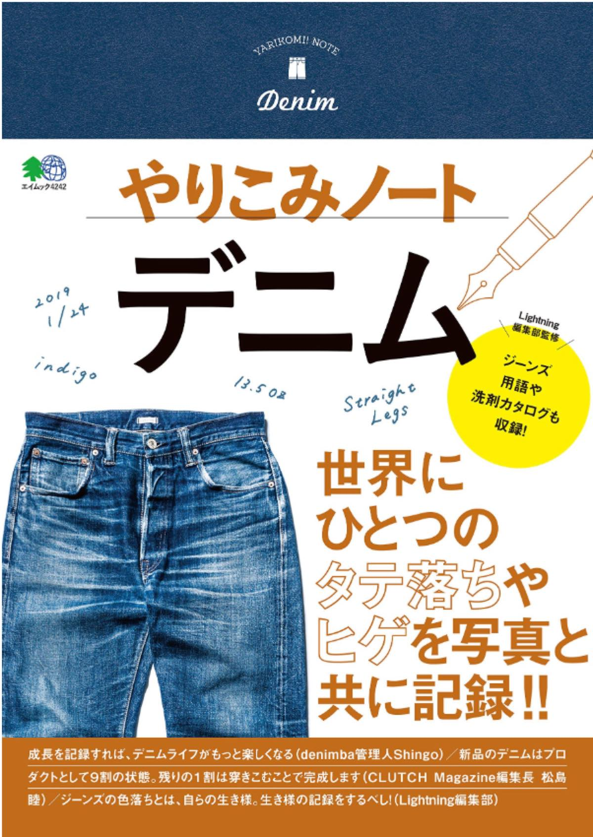 やりこみノートデニム(エイ出版/別冊ライトニング)